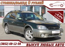 Барнаул Outback 2000