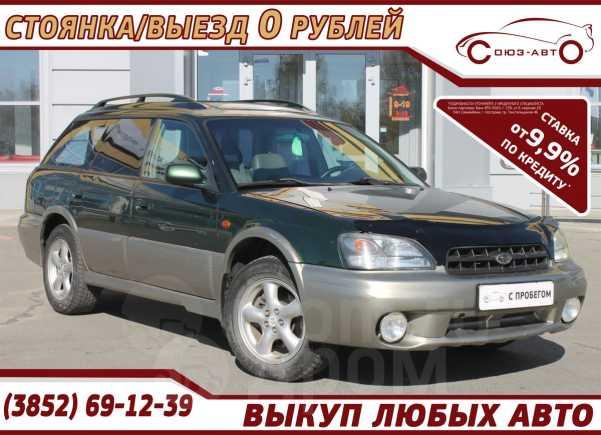Subaru Outback, 2000 год, 260 000 руб.