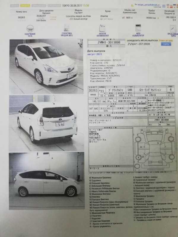 Toyota Prius a, 2011 год, 875 000 руб.