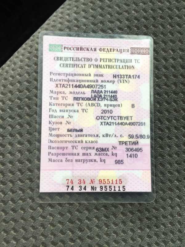Лада 2114, 2010 год, 105 000 руб.