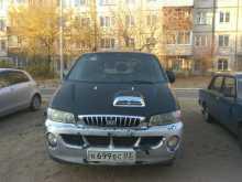 Улан-Удэ Starex 2001