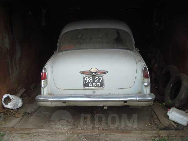 ГАЗ 21 Волга, 1960 год, 150 000 руб.