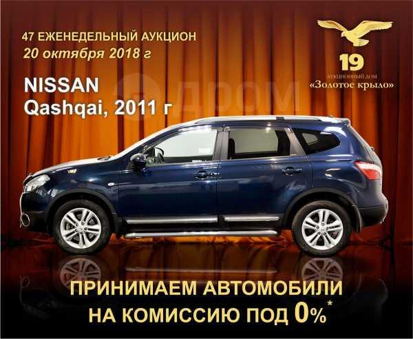 Nissan Qashqai+2, 2011 год, 861 000 руб.