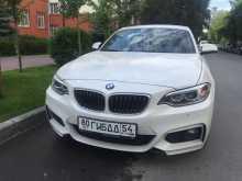 Новосибирск BMW 2-Series 2014