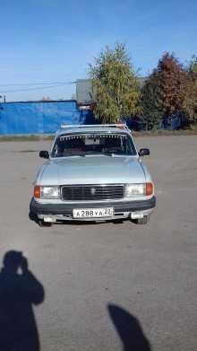 Новоалтайск 31029 Волга 1997