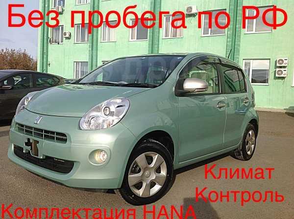 Toyota Passo, 2013 год, 447 000 руб.