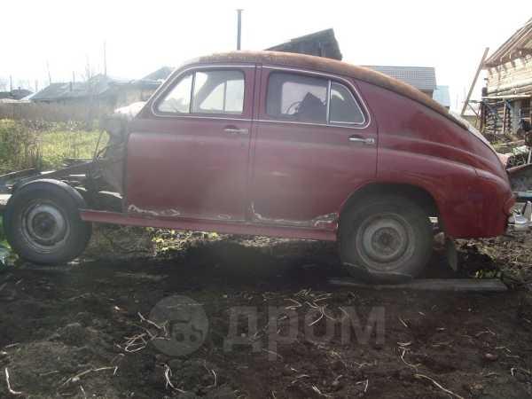 ГАЗ Победа, 1956 год, 39 999 руб.