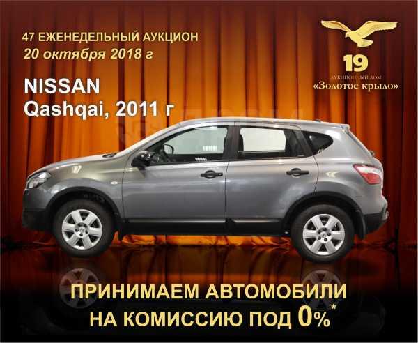 Nissan Qashqai, 2011 год, 682 500 руб.