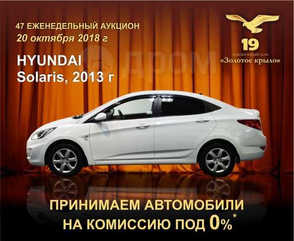 Hyundai Solaris, 2013 год, 567 000 руб.