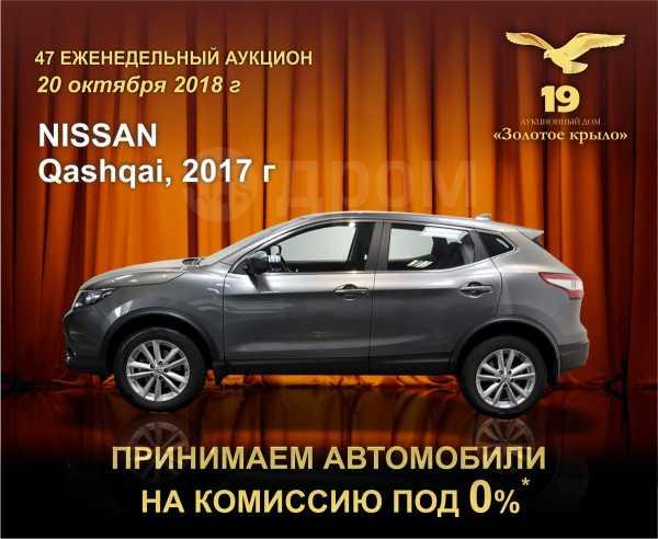 Nissan Qashqai, 2017 год, 1 260 000 руб.