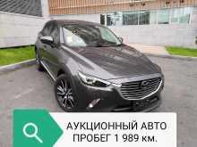 Владивосток CX-3 2017