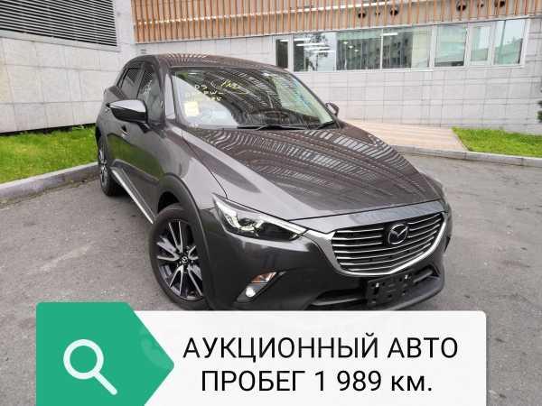 Mazda CX-3, 2017 год, 1 380 000 руб.