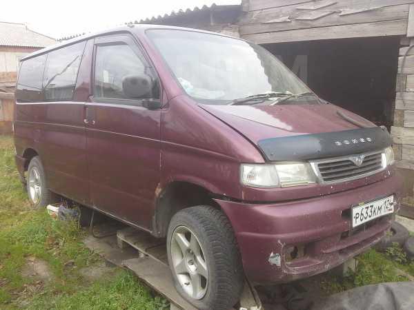 Mazda Bongo Friendee, 1995 год, 120 000 руб.