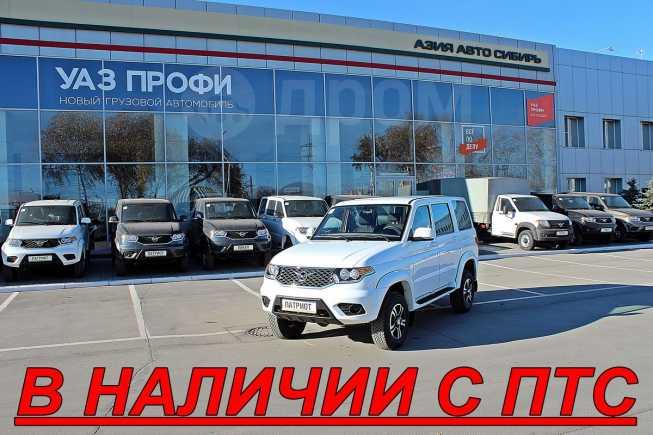 УАЗ Патриот, 2018 год, 878 500 руб.