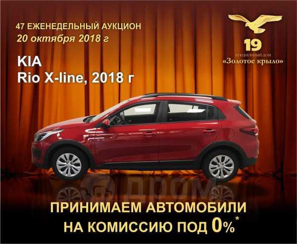 Kia Rio X-Line, 2018 год, 892 500 руб.