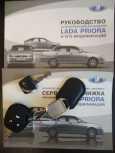 Лада Приора, 2015 год, 349 000 руб.