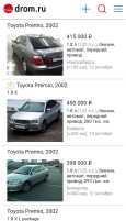 Toyota Premio, 2002 год, 280 000 руб.