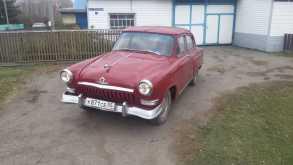 Марьяновка 21 Волга 1959
