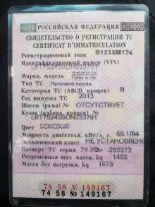 Челябинск CK 2013