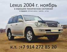 Якутск LX470 2004