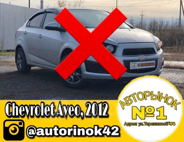 Chevrolet Aveo, 2012 год, 458 000 руб.