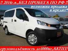 Краснодар Nissan NV200 2014