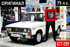 Хабаровск 2106 1985