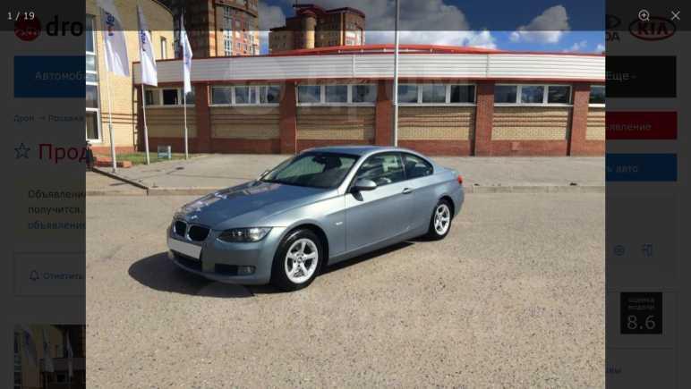 BMW 3-Series, 2008 год, 659 000 руб.