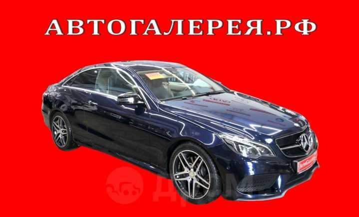 Mercedes-Benz E-Class, 2015 год, 1 348 000 руб.