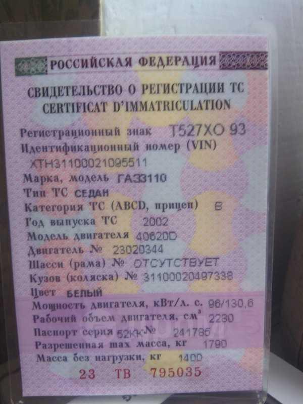 ГАЗ 3110 Волга, 2002 год, 25 000 руб.