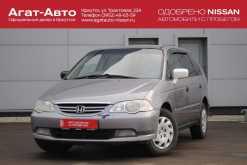Иркутск Honda Odyssey 2002