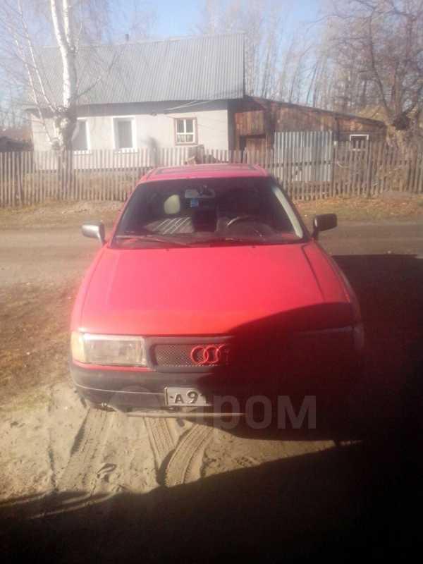 Audi 80, 1987 год, 45 000 руб.