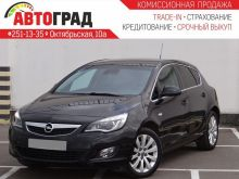 Красноярск Astra 2012