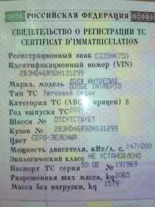 Севастополь Intrepid 2001