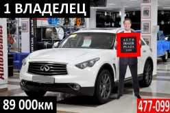 Хабаровск FX50 2013