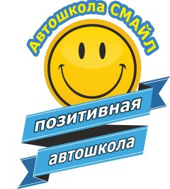 Автошкола Смайл