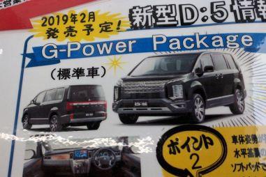 В интернет попали очередные фото новой Mitsubishi Delica