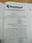Эксперт Иванов Михаил Александрович