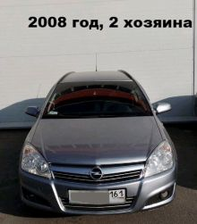 Ростов-на-Дону Opel Astra 2008