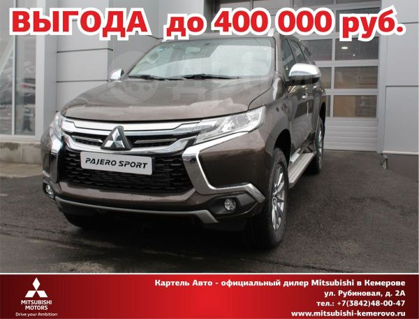 Mitsubishi Pajero Sport, 2018 год, 1 960 000 руб.