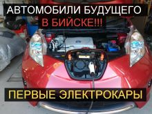 Бийск Nissan Leaf 2014