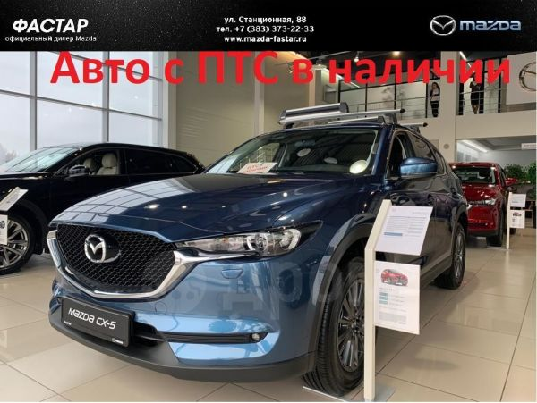 Mazda CX-5, 2018 год, 1 794 000 руб.