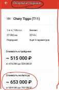 Chery Tiggo T11, 2014 год, 589 000 руб.