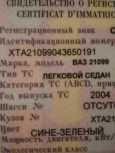 Лада 21099, 2004 год, 55 555 руб.