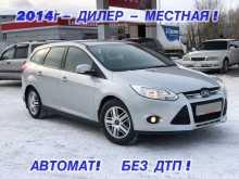 Улан-Удэ Focus 2013