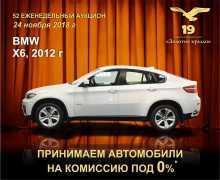 Новокузнецк X6 2012
