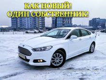 Иркутск Mondeo 2015