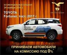 Новокузнецк Fortuner 2017