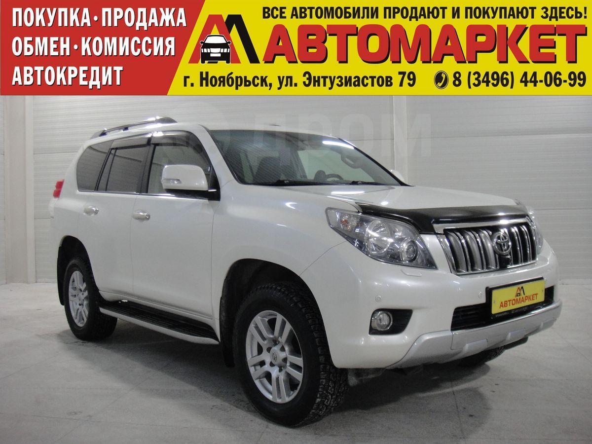 Авто Тойота Ленд Крузер Прадо 2013 в Ноябрьске, обмен на более ... a785710e3a3