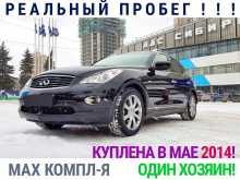 Новосибирск QX50 2013